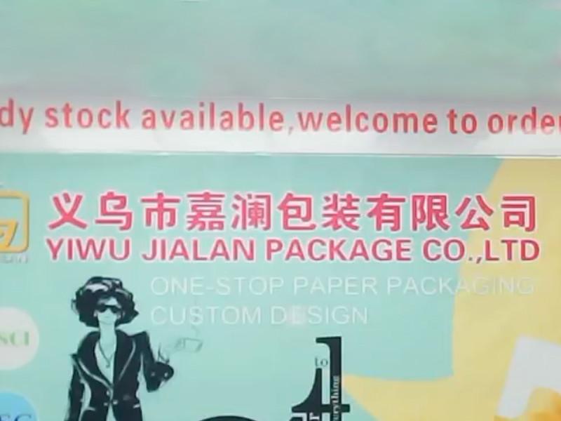 إشعار معرض كانتون 127 في 2020 # 9.1 H38 - حزمة Yiwu Jialan (حقيبة ورقية وصندوق هدايا)